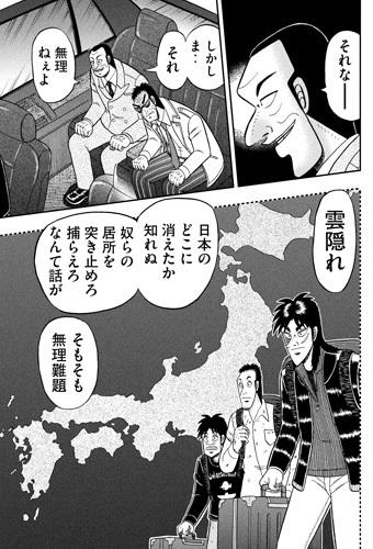 kaiji-333-19101204.jpg
