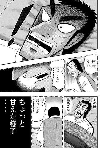 kaiji-335-19120202.jpg