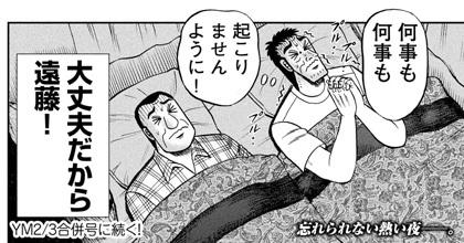 kaiji-335-19120204.jpg