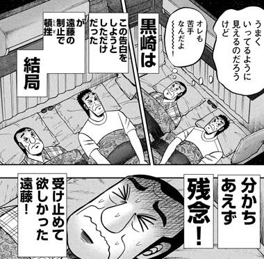 kaiji-335-19120205.jpg