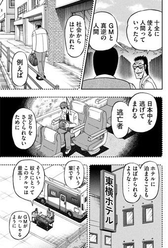 kaiji-336-19120903.jpg