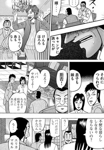 kaiji-336-19120907.jpg