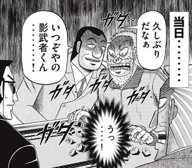 kaiji-336-19120909.jpg