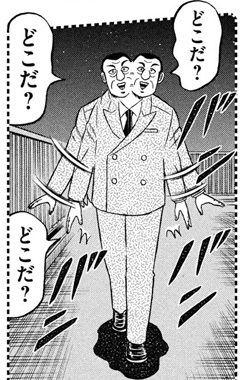 kaiji-338-19011304.jpg
