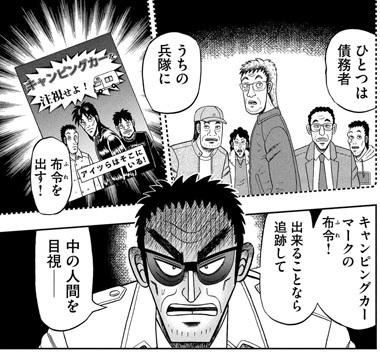 kaiji-338-19011305.jpg