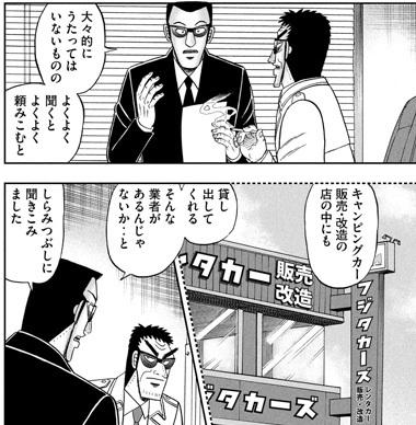 kaiji-339-19012002.jpg