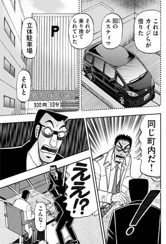kaiji-339-19012004.jpg