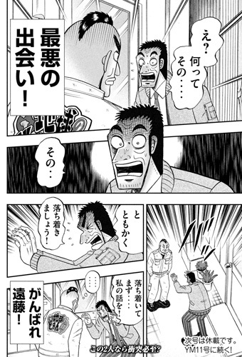 kaiji-340-19012701.jpg
