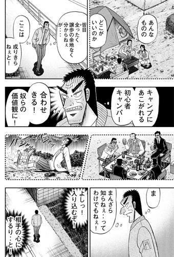 kaiji-340-19012703.jpg