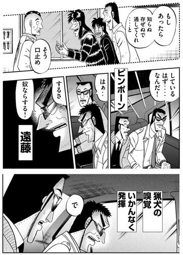 kaiji-340-19012704.jpg