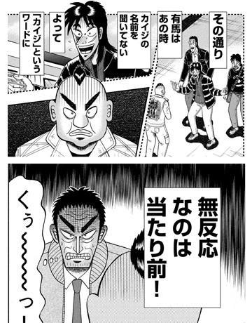 kaiji-343-19022401.jpg