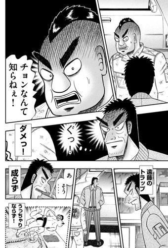 kaiji-343-19022402.jpg