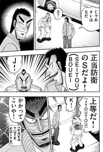kaiji-343-19022404.jpg