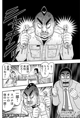 kaiji-343-19022405.jpg