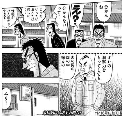 kaiji-344-19030906.jpg