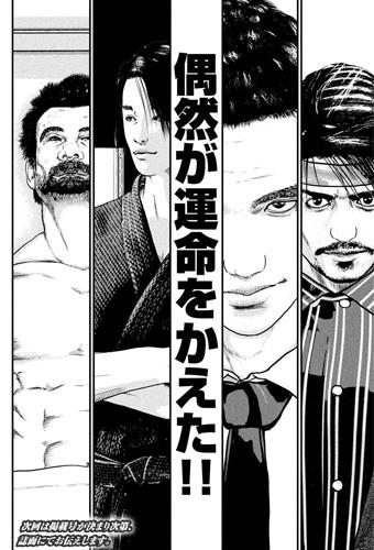 kenkakagyou101-192101.jpg