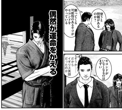 kenkakagyou101-192103.jpg