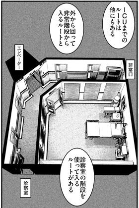 kenkakagyou101-192106.jpg