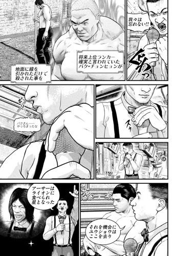 kenkakagyou102-20010403.jpg