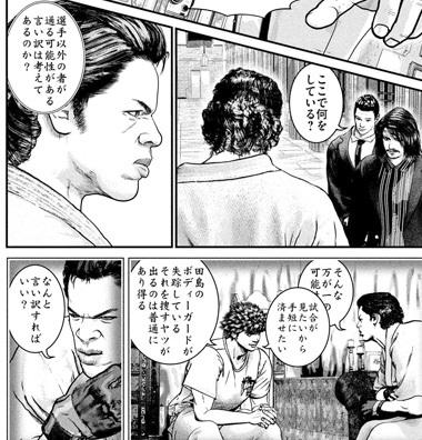 kenkakagyou102-20010405.jpg