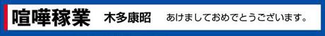 kenkakagyou102-20010413.jpg