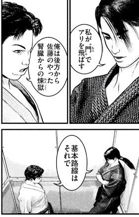 kenkakagyou102-20010417.jpg