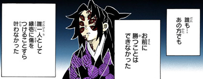kimetsunoyaiba178-19101305.jpg