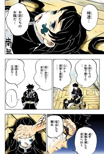 鬼滅の刃第179話 無一郎