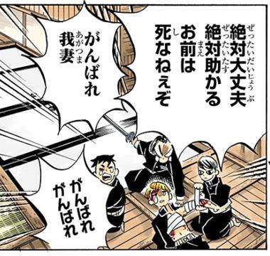 kimetsunoyaiba183-19111802.jpg