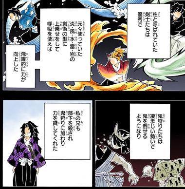 kimetsunoyaiba186-19120903.jpg