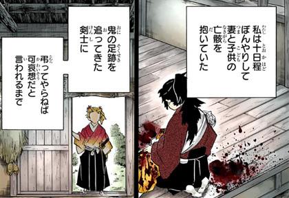 kimetsunoyaiba186-19120904.jpg