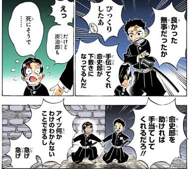 kimetsunoyaiba186-19120912.jpg