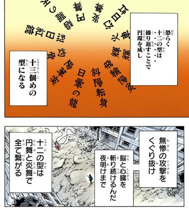kimetsunoyaiba192-20020304.jpg