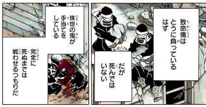 kimetsunoyaiba196-20030107.jpg
