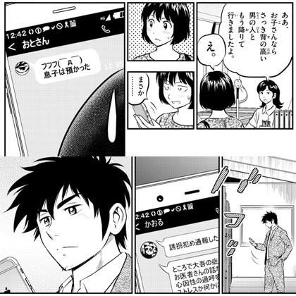 メジャーセカンド 吾郎 薫
