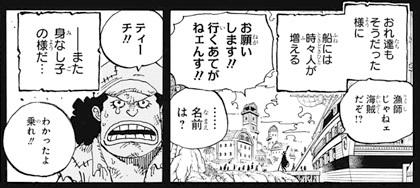 ワンピース965話 黒ひげ