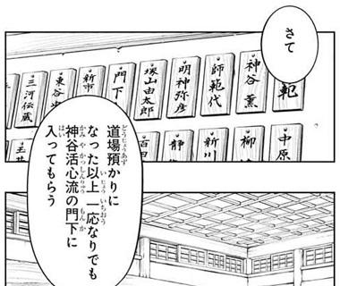 rurouni-kenshin-21-19110501.jpg