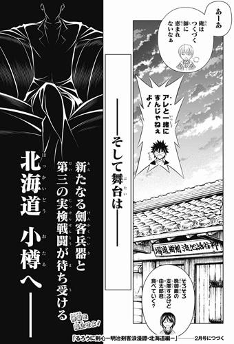 rurouni-kenshin-21-19110510.jpg