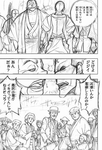るろうに剣心北海道編22話 下書き掲載