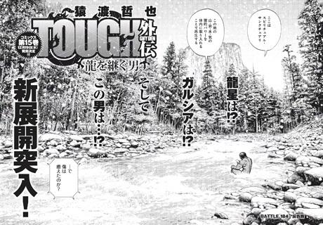 toughg184-19120902.jpg