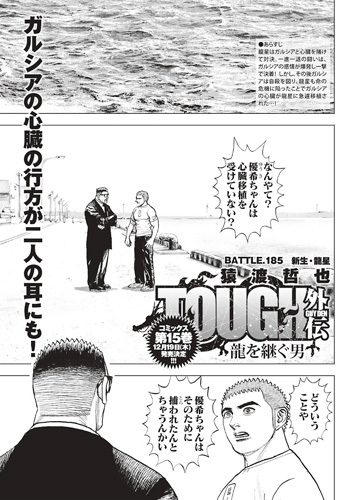 toughg185-19121707.jpg