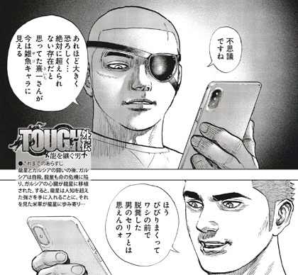 toughg194-20030207.jpg