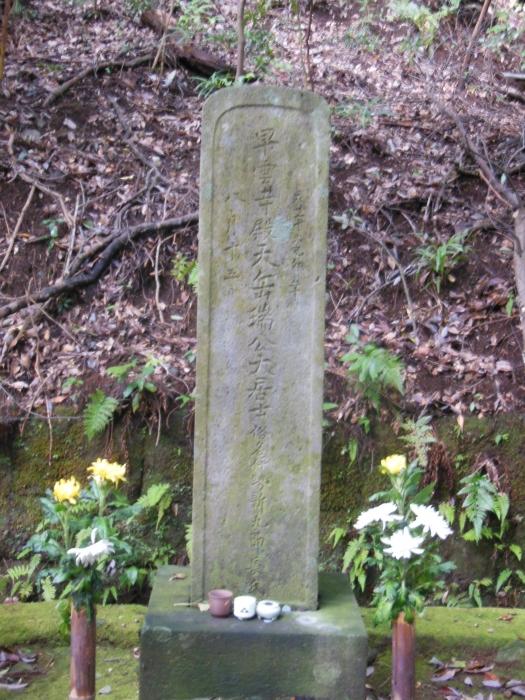 早雲・墓石