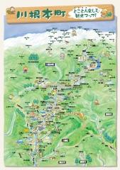 川根本町観光マップ
