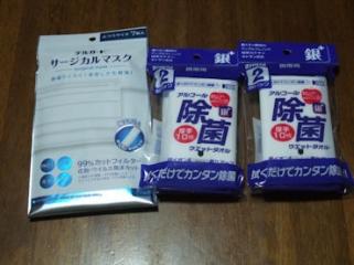 2/7 マスク7枚入りと携帯用除菌シート2個入りX2