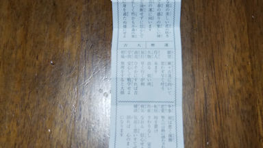 1/1 おみくじ 大吉