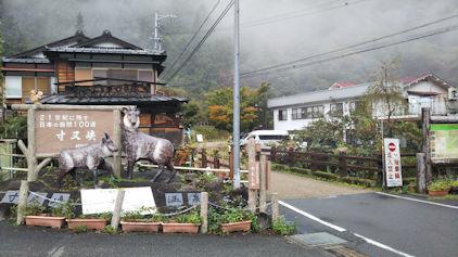 10/20 寸又峡温泉 夢の吊り橋への入り口