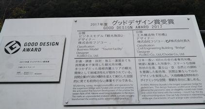 10/21 グッドデザイン賞の石碑