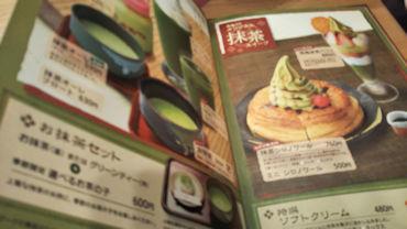 2/8 コメダ珈琲 おかげ庵 メニュー