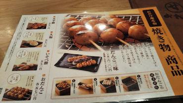 2/8 コメダ珈琲 おかげ庵 焼き物メニュー